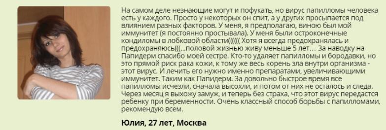 удаление папилом в Томске
