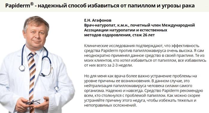лекарство от папиллом на теле человека отзыв